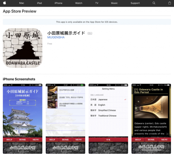 Odawara Castle iOS Mobile App 🇯🇵 🏯 📱